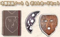 【モチーフは日本最古の仮面】纏向遺跡木製仮面ノート&ポストカードセット