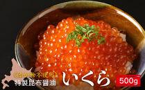 BA004特製昆布醤油いくら【たっぷり500g】