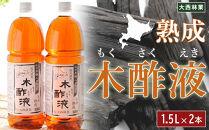 AZ001【北海道白老産】熟成木酢液(もくさくえき)1.5L2本セット【窯元直送】