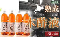 AZ002【北海道白老産】熟成木酢液(もくさくえき)1.5L4本セット【窯元直送】