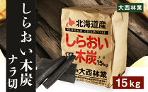AZ004【北海道産】しらおい木炭15kg(30cmカット・ナラ切り炭)【窯元直送】