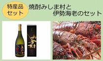 【特産品セット】焼酎みしま村と伊勢海老のセット