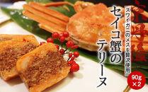 京丹後・ズワイガニのメスを贅沢使用セイコ蟹のテリーヌ(90g×2)