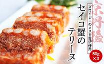 京丹後・ズワイガニのメスを贅沢使用セイコ蟹のテリーヌ(50g×3)