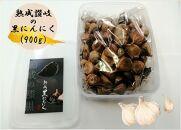 熟成 黒にんにく 粒タイプ(900g)