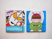 絵本セット(1)宮西達也先生直筆サイン入り2冊