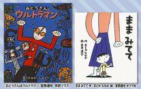 絵本セット(2)宮西達也先生直筆サイン入り2冊