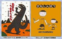 絵本セット(M3)宮西達也先生直筆サイン入り2冊