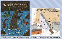 絵本セット(M4)宮西達也先生直筆サイン入り2冊