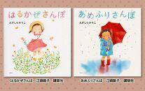 絵本セット(E1)えがしらみちこ先生直筆サイン入り2冊