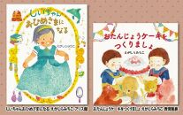 絵本セット(E4)えがしらみちこ先生直筆サイン入り2冊