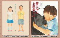 絵本セット(E6)えがしらみちこ先生直筆サイン入り2冊