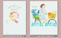 絵本セット(E7)えがしらみちこ先生直筆サイン入り2冊