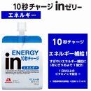 inゼリーエネルギー18個入り1-C