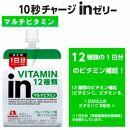 inゼリーマルチビタミン18個入り2-C