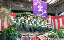 宝船野菜セット