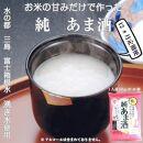 【定期便】水の都三島 砂糖不使用お米の甘みだけでつくった純あま酒55g×48食伊豆フェルメンテ定期便12か月連続お届け