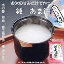 【定期便】水の都三島 砂糖不使用お米の甘みだけでつくった純あま酒55g×24食伊豆フェルメンテ定期便12か月連続お届け