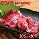 馬刺し赤身1kg(たれ・おろし生姜付き)