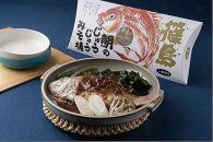 愛知のふるさと食品コンテスト2020年度最優秀賞【篠島】鯛のじゅうじゅうみそ焼