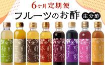 【定期便】フルーツのお酢 庄分酢6か月定期便 奇数月にお届け【随時開始】