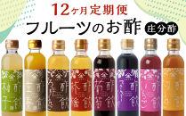 【定期便】フルーツのお酢 庄分酢12ヶ月定期便 毎月お届け