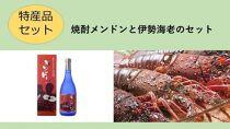 【特産品セット】焼酎メンドンと伊勢海老のセット