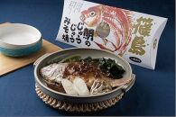 愛知のふるさと食品コンテスト2020年度最優秀賞【篠島】鯛のじゅうじゅうみそ焼×2セット
