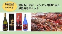 【特産品セット】焼酎みしま村・メンドン2種各1本と伊勢海老のセット