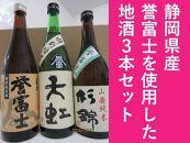 静岡県産誉富士を使用した地酒3本セット