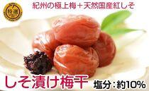 しそ漬け梅干し2L1kg中粒特選A級(紀州南高梅)塩分約10%【和歌山県産】