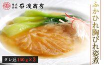ふかひれ胸びれ姿煮 3個セット(タレ込150g×3)