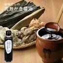 気仙沼旨味だしの完熟かき醤油 12本