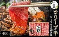 小豆島オリーブ牛ロースすき焼き<400g>