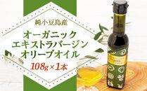 純小豆島産オーガニックエキストラバージンオリーブオイル
