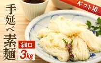 【ギフト用】手延べ素麺(細口)3㎏