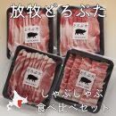 北海道十勝放牧どろぶた しゃぶしゃぶ食べ比べセット
