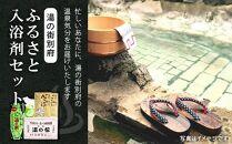 ★湯の街別府★ふるさと入浴剤セット