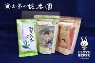 ☆大分県産茶と銘茶・紅茶ティーバッグセット
