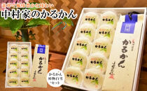 【無添加】中村家のかるかん 饅頭 10個入り、棹物(白雪)1本