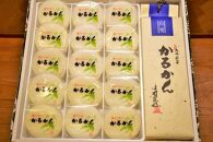 【無添加】中村家のかるかん 饅頭 15個入り、棹物(白雪)1本