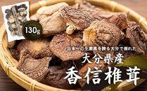 大分県産徳用香信椎茸130g原木栽培干し椎茸