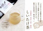 大分県産椎茸を丸ごと使用した しいたけ茶