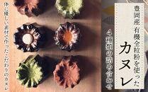 豊岡産有機全粒粉を使ったカヌレ4種類の詰め合わせ