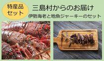 【特産品セット】三島村からのお届け-伊勢海老と地魚ジャーキーのセット