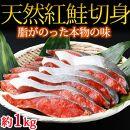 和歌山魚鶴仕込の天然紅サケ切身約1kg