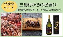 【特産品セット】三島村からのお届け-伊勢海老と地魚ジャーキーと焼酎みしま村のセット