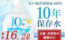 AK018 災害・非常時保存用「10年保存水」(10年保存可能)1.8リットル×9本