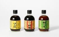 桔梗屋醤油セット(野の紫・甘露・絞りぽん酢 各300ml)