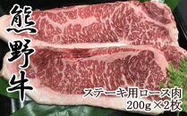 ■【和歌山県のブランド牛】熊野牛ロースステーキ200g×2枚